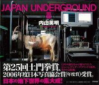 【バーゲン本】JAPAN UNDERGROUND3