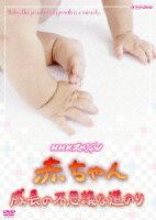 NHKスペシャル 赤ちゃん 成長の不思議な道のり