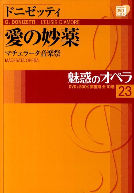 產品詳細資料,日本Yahoo代標|日本代購|日本批發-ibuy99|圖書、雜誌、漫畫|娛樂|魅惑のオペラ 23 ドニゼッティ:愛の妙薬 [ ドニゼッティ ]