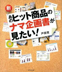 【送料無料】新・あのヒット商品のナマ企画書が見たい! [ 戸田覚 ]
