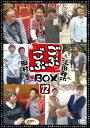 ごぶごぶBOX12 浜田雅功セレクション12 田村淳セレクション12 [ 浜田雅功 ]