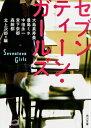 セブンティーン・ガールズ (角川文庫) [ 大島真寿美 ]