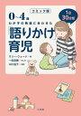 コミック版 「語りかけ」育児 0~4歳 わが子の発達に合わせ