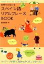 スペイン語リアルフレーズBOOK 気持ちが伝わる! (CDブック) [ 福嶌教隆 ]