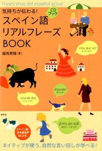 スペイン語リアルフレーズBOOK