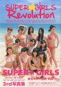 Revolution SUPER☆GiRLS 3rd PHOTOBOOK (Tokyo news mook)