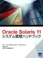 Oracle Solaris 11 システム管理ハンドブック