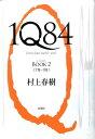 1Q84(BOOK2(7月ー9月)) [ 村上春樹 ]