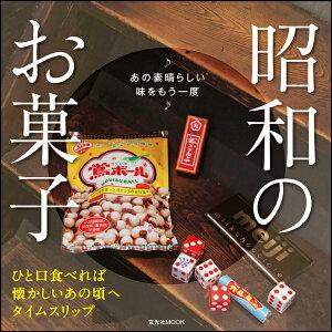 【楽天ブックスならいつでも送料無料】昭和のお菓子