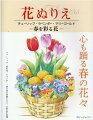 チューリップ、菜の花、ラベンダー、春の花の寄植えなど、11作品を収録。