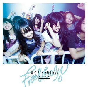 【楽天ブックスならいつでも送料無料】夏のFree&Easy (初回仕様TypeC CD+DVD) [ 乃木坂46 ]