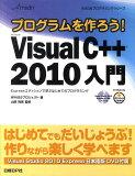 使程序!介紹微軟的Visual C     2010[プログラムを作ろう!Microsoft Visual C++ 2010入門 [ WINGSプロジェクト ]]