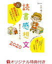 【楽天ブックス限定特典】読書感想文書き方ドリル2020(【オリジナル表彰状がDL