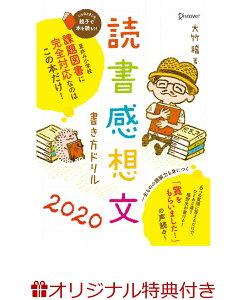 【楽天ブックス限定特典付き】読書感想文書き方ドリル2020