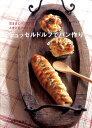 【楽天ブックスならいつでも送料無料】伝統と新しさ本場ドイツパン入門