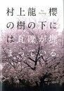 【送料無料】櫻の樹の下には瓦礫が埋まっている。 [ 村上龍 ]