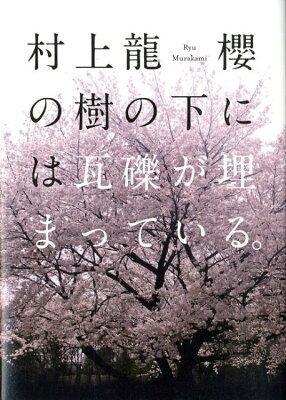 櫻の樹の下には瓦礫がふ埋まっている。