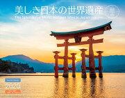 美しき日本の世界遺産カレンダー(2020)