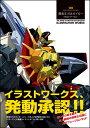 20th ANNIVERSARY 勇者王ガオガイガー イラストワークス [ GA Graphic ]