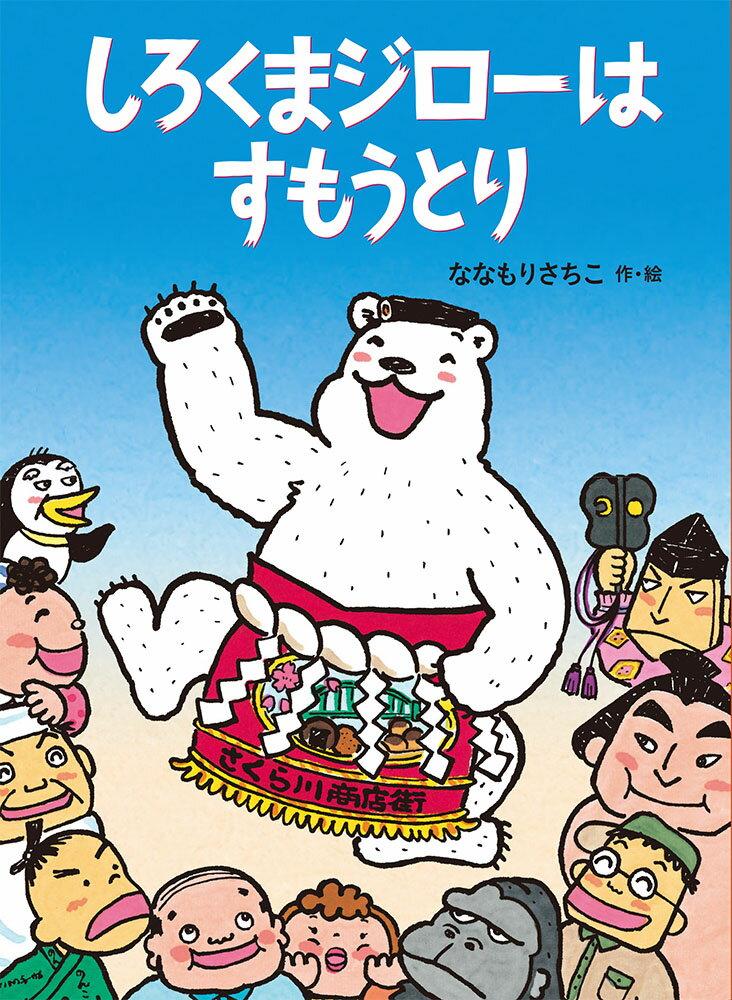 児童書, 児童書(日本)