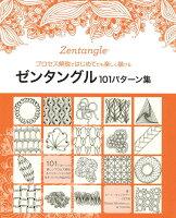 ゼンタングル101パターン集