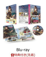 【先着特典】アズールレーン 三笠大先輩と学ぶ世界の艦船 ぶるーれい【Blu-ray】(描き下ろしイラストポストカード3枚セット)