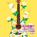 BEST SELECT LIBRARY 決定版::花の首飾り〜歌のないGS&フォークソング名曲選 ベスト