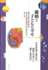 【送料無料】離婚と子どもの幸せ [ 日本弁護士連合会 ]