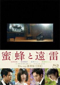 蜜蜂と遠雷 豪華版【Blu-ray】
