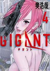 GIGANT(4)