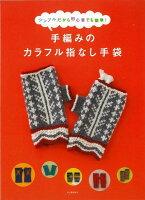 【バーゲン本】手編みのカラフル指なし手袋ーシンプルだから初心者でも簡単!