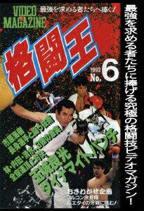 格闘王 No.6画像