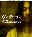 ヴィタール ニューHDマスター【Blu-ray】 [ 浅野忠信 ] - 楽天ブックス
