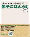 太一×ケンタロウ 男子ごはんの本 (その3)