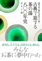 古典で旅する茶の湯八〇〇年史