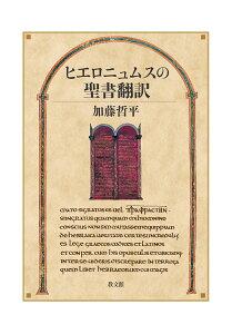 ヒエロニュムスの聖書翻訳 [ 加藤哲平 ]