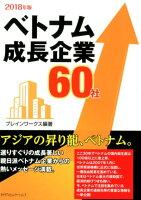 ベトナム成長企業60社(2018年版)