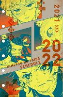 『鬼滅の刃』スケジュール帳 2022