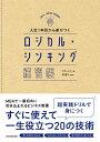 入社1年目から差がつく ロジカル・シンキング練習帳 [ グロービス ]