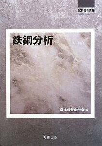 【送料無料】鉄鋼分析 [ 日本分析化学会 ]