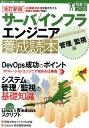 サーバ/インフラエンジニア養成読本(管理/監視編)改訂新版