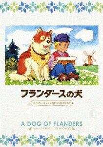 フランダースの犬 ファミリーセレクションDVDボックス [ 喜多道枝 ]