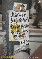 キャイ?ンLIVE2007 キャイ?ンが5月1日、2日、3日、4日に紀伊国屋サザンシアターでシークレットライブやりました。