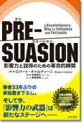 PRE-SUASION -プリ・スエージョンー
