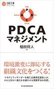 PDCAマネジメント