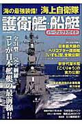 【楽天ブックスならいつでも送料無料】海の最強装備!海上自衛隊護衛艦・船艇パーフェクトガイド