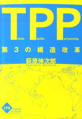 【送料無料】TPP第3の構造改革
