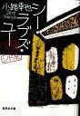 シー・ラブズ・ユー 東京バンドワゴン (集英社文庫) [ 小