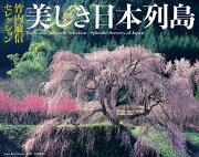 竹内敏信セレクション美しき日本列島カレンダー