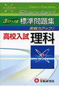 【送料無料】高校入試理科3ステップ式標準問題集
